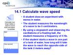 14 1 calculate wave speed