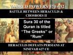 world powers 570 632