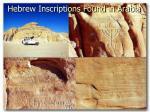 hebrew inscriptions found in arabia