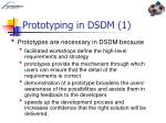 prototyping in dsdm 1