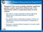 analytic requirement for phase iii ct