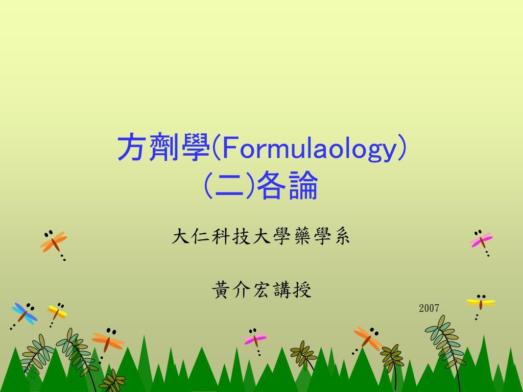 formulaology l.