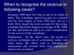 when to recognise the revenue in following cases11