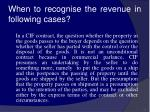 when to recognise the revenue in following cases24