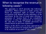 when to recognise the revenue in following cases26