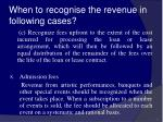 when to recognise the revenue in following cases39