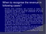 when to recognise the revenue in following cases46