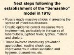 next steps following the establishment of the semashko model in 1918
