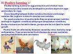 8 poultry farming
