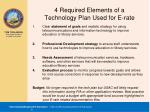 4 required elements of a technology plan used for e rate