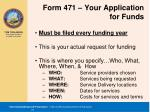 form 471 your application for funds