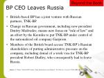 bp ceo leaves russia