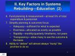 ii key factors in systems rebuilding education 2