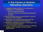 ii key factors in systems rebuilding education