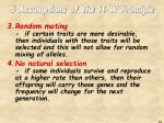5 assumptions of the h w principle15