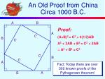 an old proof from china circa 1000 b c
