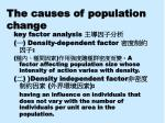 the causes of population change