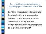 les sympt mes comportementaux et psychologiques de la d mence ou scpd