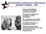 transition assistance program desert storm 1991