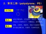 2 polystyrene ps