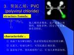 3 pvc polyvinyl chloride