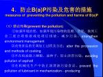 4 b a p measures of preventing the pollution and harms of b a p