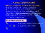 n n nitroso compounds pollution and prevention