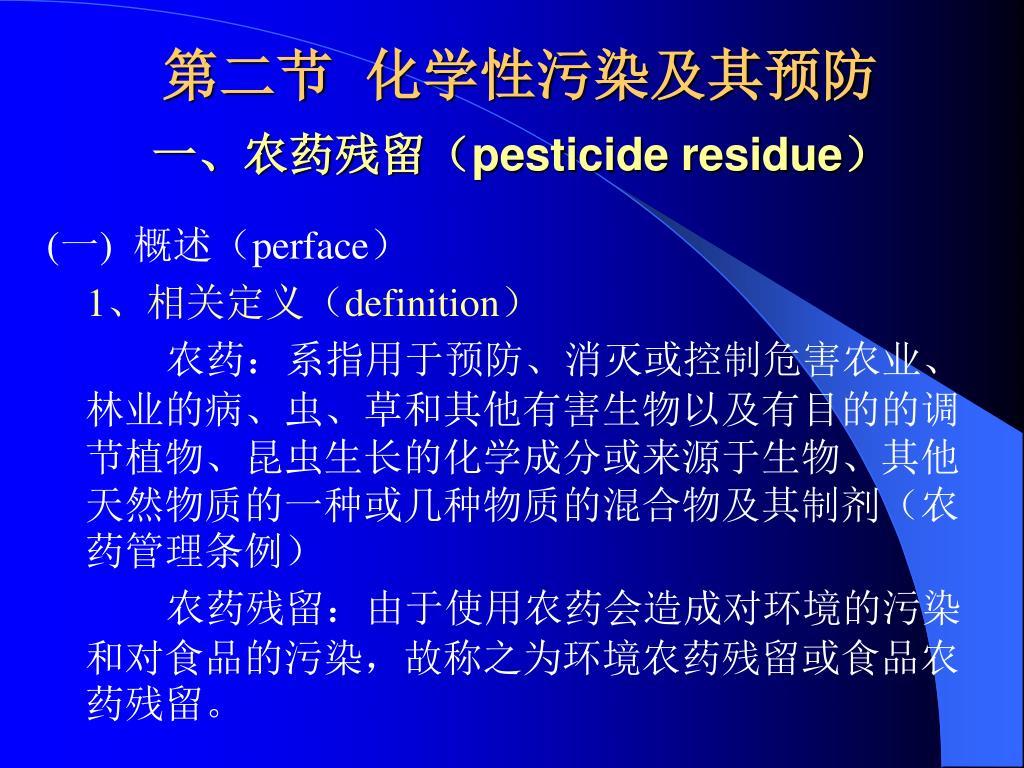 pesticide residue l.