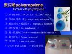 polypropylene similar with polyethylene