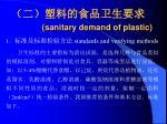 sanitary demand of plastic