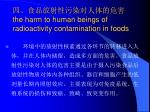 the harm to human beings of radioactivity contamination in foods