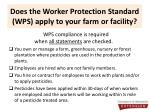 does the worker protection standard wps apply to your farm or facility
