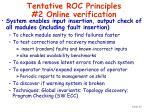 tentative roc principles 2 online verification