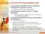 418 108 short term inpatient care