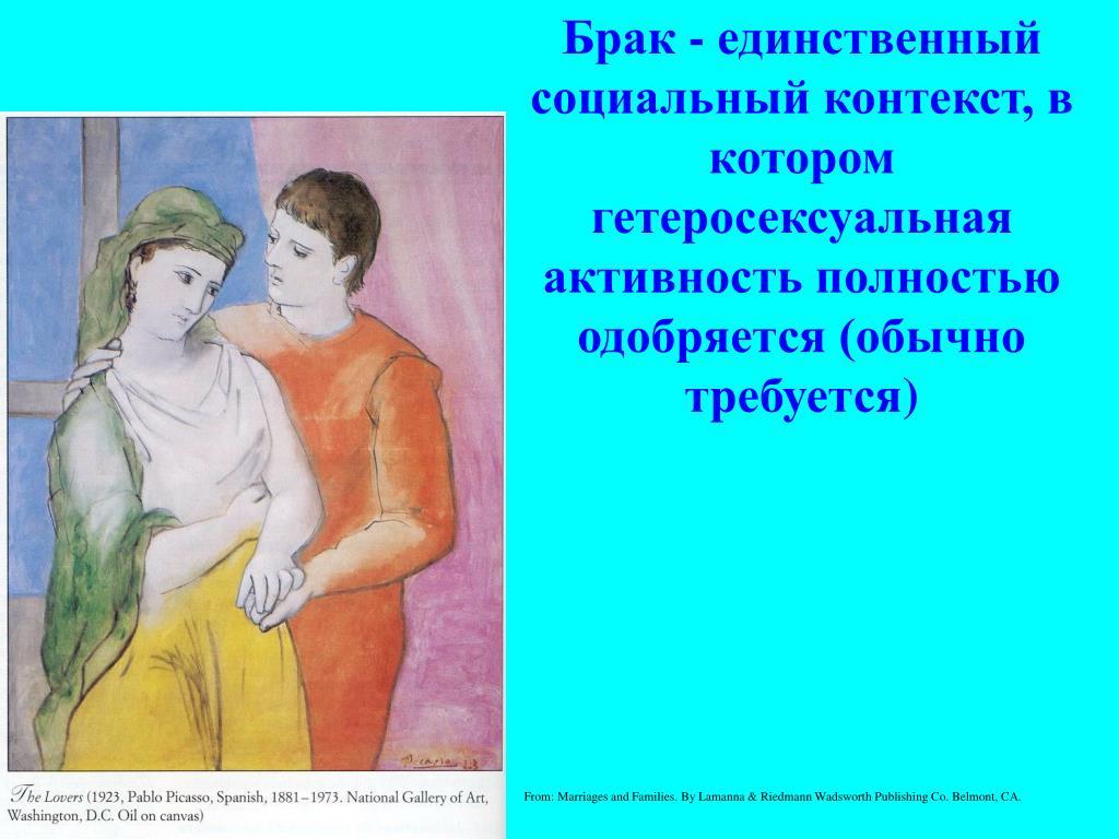 Брак - единственный социальный контекст, в котором гетеросексуальная активность полностью одобряется (обычно требуется