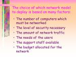 the choice of which network model to deploy is based on many factors