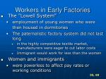 workers in early factories