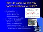 why do users want 2 way communications to dcps