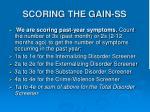 scoring the gain ss