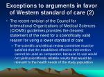 exceptions to arguments in favor of western standard of care 2