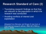 research standard of care 2