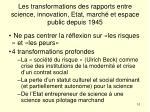 les transformations des rapports entre science innovation etat march et espace public depuis 1945