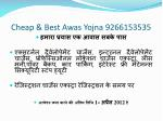 cheap best awas yojna 92661535357