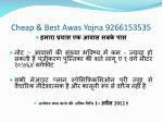 cheap best awas yojna 92661535358