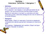 synth se conscience d finition mergence