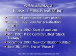 prikhvatizatziya phase i mass privatization