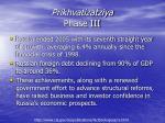 prikhvatizatziya phase iii13