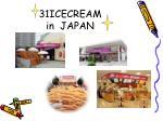 31icecream in japan