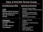 types of scientific review groups