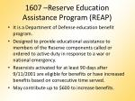 1607 reserve education assistance program reap